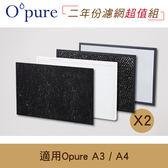 【Opure臻淨】A3/A4《2年份濾網超值組》光觸媒空氣清淨機四層濾網組