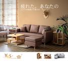 客廳組 日清L型皮沙發+茶几+邊几 客廳超值組【YKS】YKSHOUSE 專