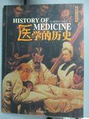 【書寶二手書T1/歷史_YEJ】醫學的歷史_羅伯特‧瑪格塔