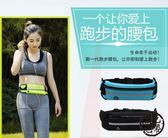 運動腰包 跑步包運動腰包 戶外裝備手機防盜貼身隱形  ~黑色地帶