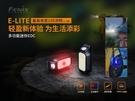 蝴蝶魚 FENIX E-LITE 多功能 迷你 EDC手電筒 USB充電 帽夾手電筒 最高亮度150流明
