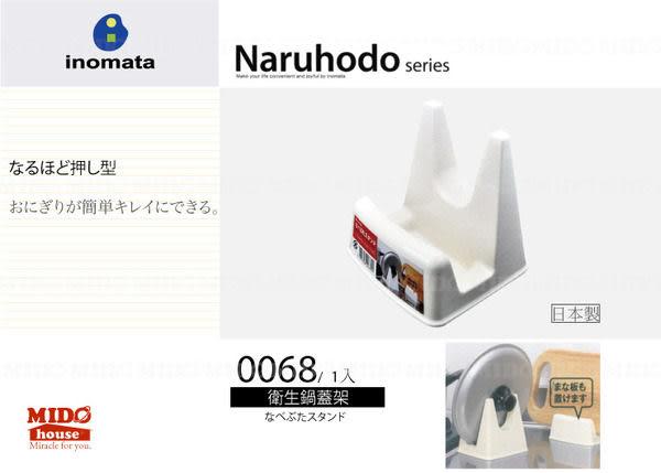 《Midohouse》Inomata 『0068衛生鍋蓋架』