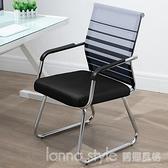 辦公椅舒適久坐會議室椅學生宿舍弓形網麻將椅子電腦椅家用靠背凳 新品全館85折 YTL