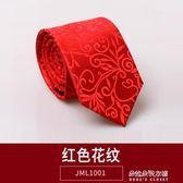 領帶男窄韓版版7cm新郎伴郎紅色結婚領帶   朵拉朵衣櫥