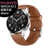 HUAWEI華為 WATCH GT 2 46mm 智慧手錶-時尚款(砂礫棕)◆送TWS-K2藍芽耳機+原廠錶帶