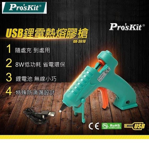 Pro'sKit 寶工 GK-361U USB鋰電熱熔膠槍