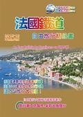 法國鐵道自由旅行精品書(2015~16升級二版)
