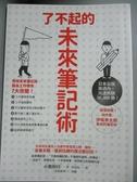 【書寶二手書T9/財經企管_NGO】了不起的未來筆記術_小西利行