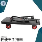 《利器五金》手拉車 五金工業 平板車 抗衝擊 小推車 四腳加固 搬運車 送貨 物流 MIT-A90606輕便型