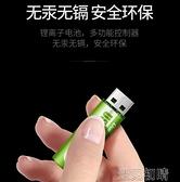 USB充電電池5號7號鋰電池大容量可充五號七號1.5v恒壓AA電池 遇見初晴