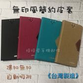 Xiaomi 小米A2《台灣製造 無印風簡約手機皮套 隱扣無扣吸附》側掀翻蓋式手機套書本套保護殼