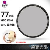 送日本鹿皮拭鏡布 B+W XS-PRO 77mm CPL KSM HTC-PL 高精度 高穿透 高透光凱氏環形偏光鏡 捷新公司貨