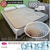 極涼感散熱墊【蒂芬妮】5尺/護背3D蜂巢款型/透氣水洗涼墊(厚度0.8公分) 標準雙人