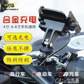 摩托車手機支架 鋁合金自行車摩托車可充電手機支架固定導航電瓶單車騎行防震防摔 七色堇