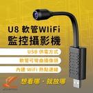 新款USB軟管無線攝影機 手機遠端監控 ...