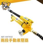液壓泵 液壓工具 手壓泵 便攜式 MIT-HHP450 油壓機 液壓油泵