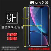 ☆Apple 蘋果 iPhone XR 6.1吋 鋼化玻璃保護貼 高透 9H 鋼貼 鋼化貼 玻璃膜 保護膜 手機膜 耐刮