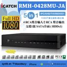 RMH-0428MU-JA2(3) 1080P AHD 4路監控主機 五合一 支援4M.AHD.TVI.960H.D1.IPC 攝影機 手機遠端監控 錄影器