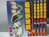 【書寶二手書T7/漫畫書_LDI】最強野球部_1~5集合售_平松真