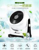 空氣循環扇智慧直流變頻家用遙控台式定時空氣循環扇三檔風速靜音電風扇 One shoes
