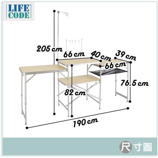 【LIFECODE】大容量鋁合金折疊野餐料理桌(4張桌面+附燈架+送揹袋) 13310100+13330050