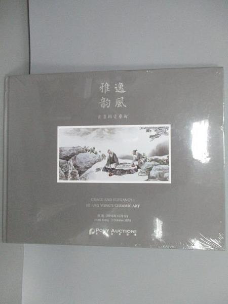 【書寶二手書T3/收藏_PEP】POLY保利_逸風雅韵-黃勇陶瓷藝術