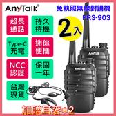 AnyTalk FRS-903 免執照無線對講機 ◤2入 送耳麥 免座充可USB充電◢  可客製妨擾碼 Type-C 餐廳愛用款