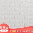 泡沫牆貼 牆紙自黏臥室溫馨裝飾3d立體牆貼背景牆面壁紙泡沫磚防水防潮貼紙 【快速出貨】