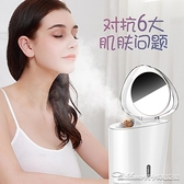蒸臉器蒸臉儀器冷熱雙噴補水噴霧儀蒸臉機家用打開毛孔美容儀蒸汽面部 阿卡娜