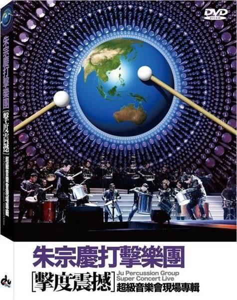 朱宗慶打擊樂團 擊度震撼 雙DVD(購潮8)