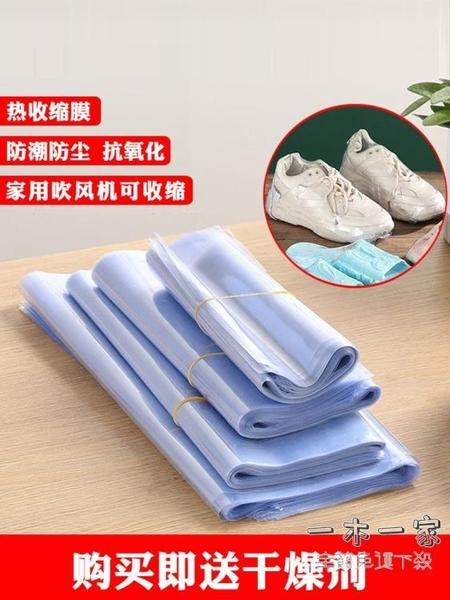 熱縮膜 鞋熱縮膜包球鞋密封防塵防潮防氧化塑封保護袋子熱風電吹風收縮膜