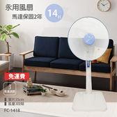 【永用牌】台製安靜型14吋固定式立扇/電風扇/涼風扇FC-1418