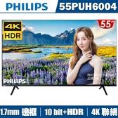 限時下殺▼(送安裝)PHILIPS飛利浦55吋4K HDR薄邊框聯網液晶+視訊盒55PUH6004