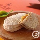 【法布甜】法式鳳梨酥 12入