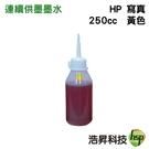 【寫真型填充墨水 黃色】HP 250CC 適用所有HP連續供墨系統印表機機型