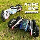 益智玩具兒童電動遙控 無線遙控雙面開花360°旋轉翻滾變形兒童玩具 特技車車遙控車兒童玩具車
