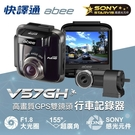 Abee 快譯通 V57GH前後鏡頭 SONY STARVIS GPS行車記錄器+256G記憶卡