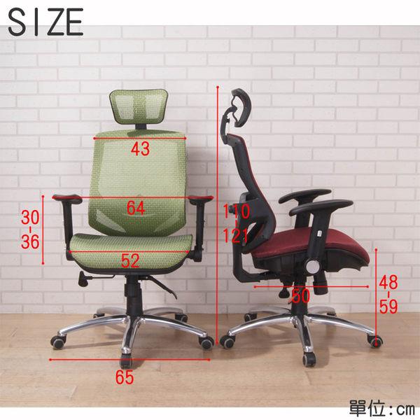 《百嘉美2》BuyJM鋁合金腳PU輪護腰全網高背辦公椅/電腦椅/主管椅 高背椅 鞋櫃 電腦桌