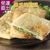 三星農會 翠玉燒煎餅(650g/5片/包)x 3包組【免運直出】