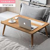 床上加大號筆記本電腦桌子可放鍵盤折疊多功能宿舍懶人用小書桌「Top3c」