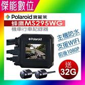 Polaroid 寶麗萊 MS295WG【贈32G記憶卡+車牌架】前後1080P WIFI 超級電容 機車行車紀錄器
