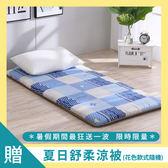透氣床墊;冬夏兩用;單人3X6尺;5cm【藍色水波】雅蓆面;台灣製;LAMINA樂米娜