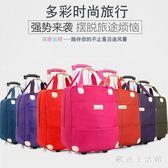 拉桿包 20寸行李包手提旅行包男女輕便可愛韓版牛津布大容量旅行袋 KB8664【歐爸生活館】