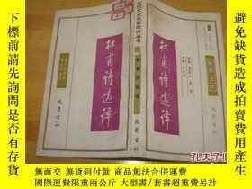 二手書博民逛書店罕見杜甫詩選譯(館藏)Y5435 倪其心 巴蜀 出版1990