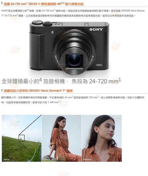 送64G+原電*3+座充+原廠包等8好禮 SONY DSC-HX99 台灣索尼公司貨 觸控螢幕 24-720 mm 變焦