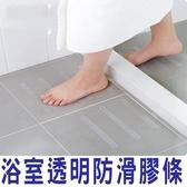 透明防滑條 防滑墊片 階梯 保護靜音墊 走廊 轉角處 台階 淋浴間 浴缸 地板 金剛砂 防滑貼條 砂紙