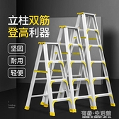 鋁合金人字梯子家用加厚摺疊室內多功能工程鋁梯3四五步2米小樓梯AQ 有緣生活館