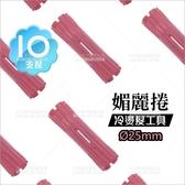 施蘭蔻媚麗台製冷燙捲心10入-粉色(中)[66876]