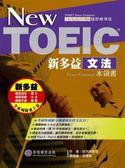 (二手書)New TOEIC新多益文法本領書