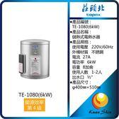 莊頭北 儲熱式電熱水器TE-1080(6kW)(直掛)